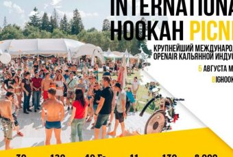 INTERNATIONAL HOOKAH PICNIC / КАЛЬЯННЫЙ ФЕСТИВАЛЬ